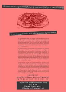 Αφίσα εργαζομένων - φοιτητών