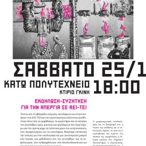Εκδήλωση-Συζήτηση για την απεργία σε ΑΕΙ - ΤΕΙ