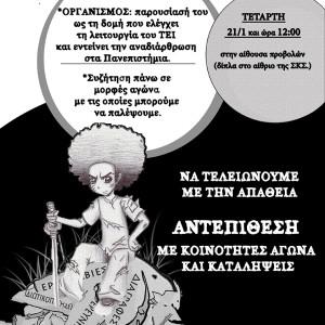 Εκδηλωση Συζητηση για τον Οργανισμο του ΤΕΙ Αθηνας