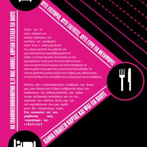 Αφίσα για το Κόστος Φοίτησης από τον Συντονισμό Ελευθεριακών & Αυτόνομων Φοιτητικών Σχημάτων Αθήνας