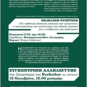 Για τις διώξεις των απεργών διοικητικών του ΕΚΠΑ