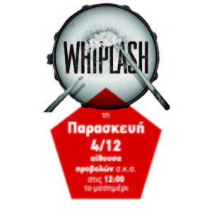 Προβολή της ταινίας «WHIPLASH» | Παρασκευή 18/12, 12:00, Αυτοδιαχειριζόμενο Στέκι ΤΕΙ Αθήνας