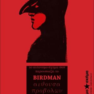 Προβολή της ταινίας «Birdman» | Πέμπτη 5/11, ώρα 12:00, Αίθουσα προβολών
