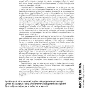 Πλαίσιο Αυτόνομου Σχήματος ΣΚΣ, στη γενική συνέλευση (3/11)