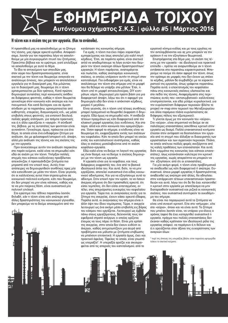 εφημεριδα τοιχου_Page_1