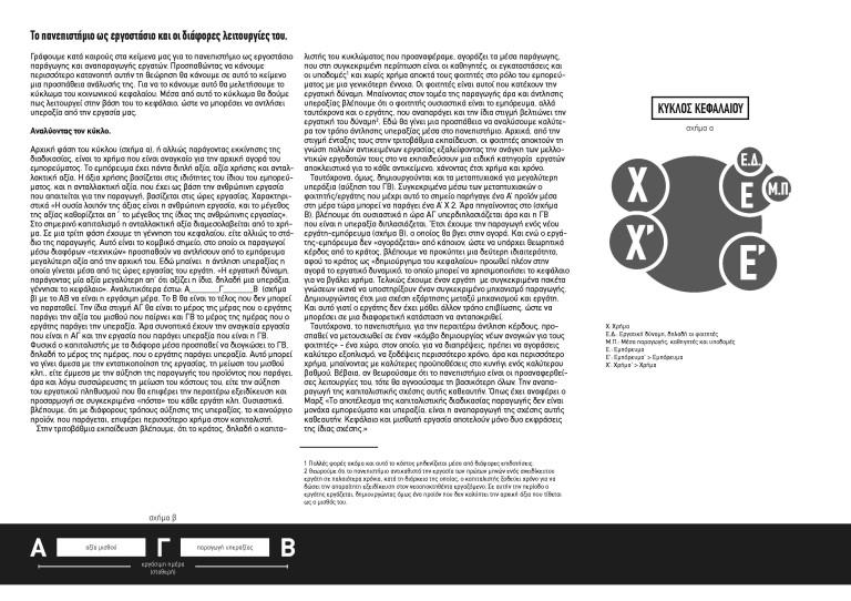 εφημεριδα τοιχου_Page_2