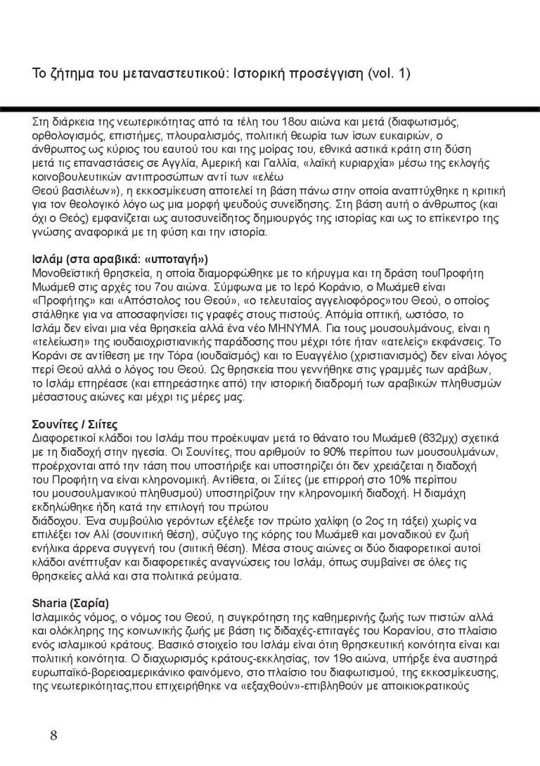 katalipsias_tel_Page_08