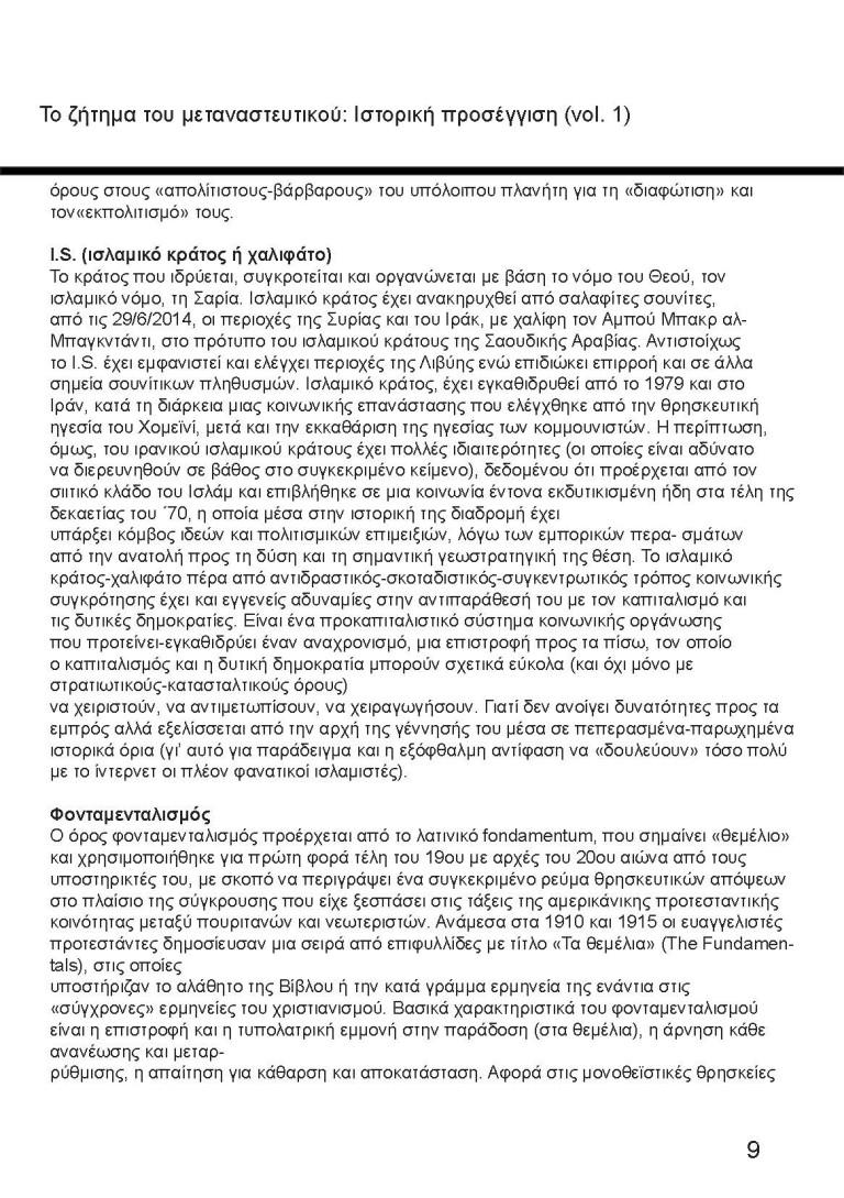 katalipsias_tel_Page_09
