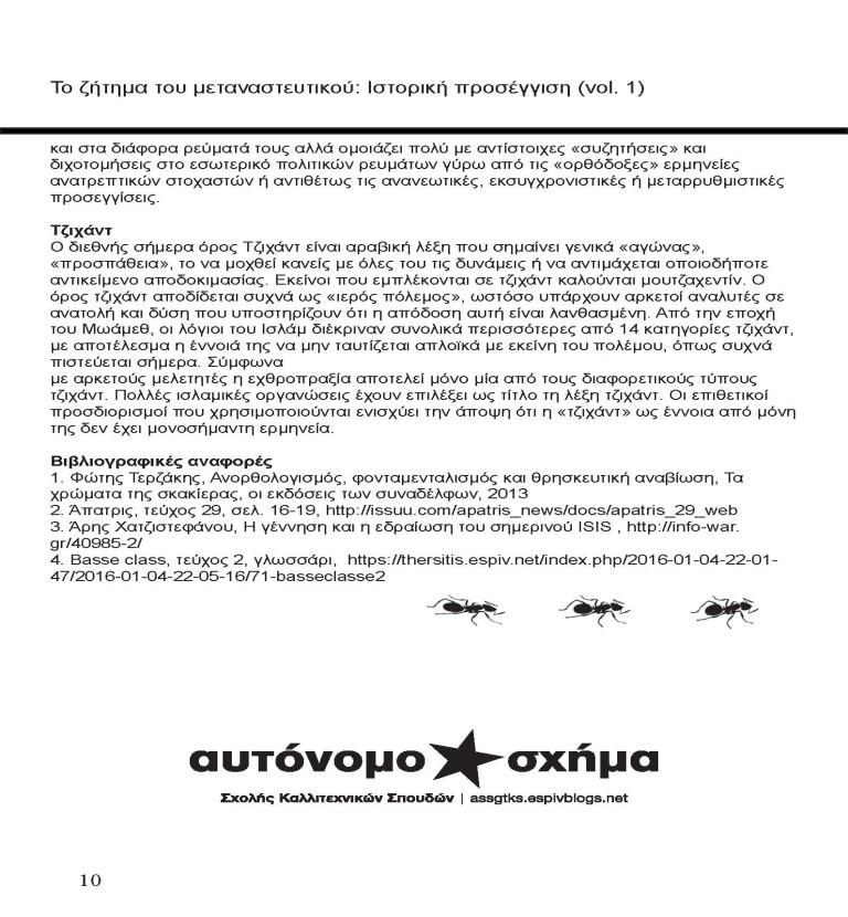 katalipsias_tel_Page_10
