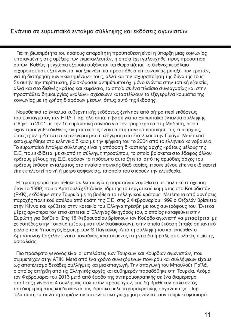 katalipsias_tel_Page_11