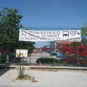 Πανό στην δυτική είσοδο του ΤΕΙ Αθήνας για ελευθερές μετακινήσεις